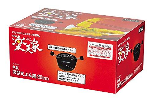パール金属 NEW楽天家 鉄製 深型 天ぷら 鍋 22cm HB-2519