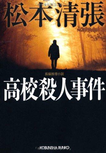 高校殺人事件 (光文社文庫)