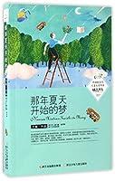 中国新生代儿童文学作家精品书系:那年夏天开始的梦