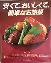 安くて、おいしくて、簡単なお惣菜(かず) (Cooking)