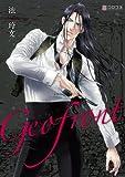 Geofront (クロフネコミックス)