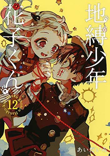 地縛少年 花子くん(12) (Gファンタジーコミックス)