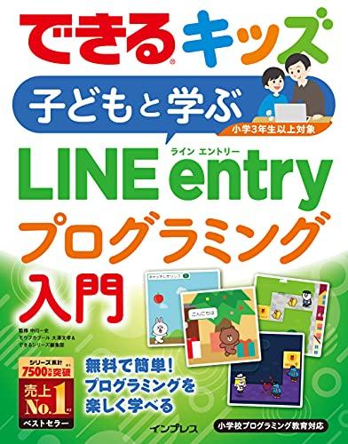 できるキッズ 子どもと学ぶLINE entryプログラミング入門 できるキッズシリーズ