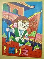 昭和レトロまつおのぬりえ(33)そんごくう6枚入りれとろ感溢れます昭和20~ 30年代当時物・稀少品RNHー64 コレクション