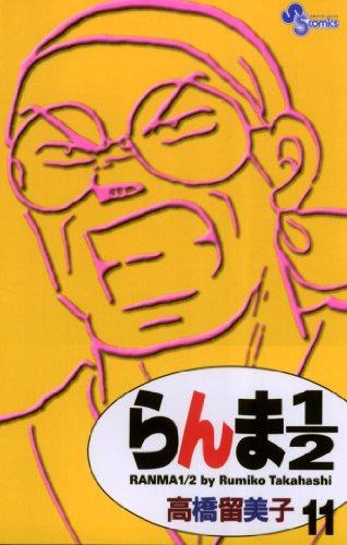 らんま1/2〔新装版〕(11) (少年サンデーコミックス)の拡大画像