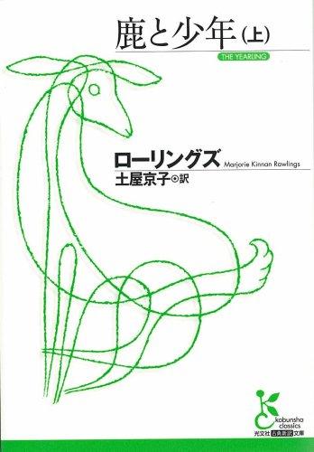 鹿と少年(上) (光文社古典新訳文庫)