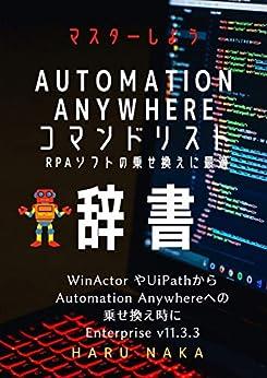 [Haru Naka, HARU NAKA]のAutomation Anywhere コマンドリスト辞書