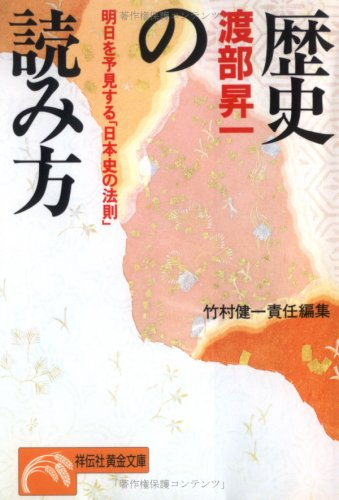 歴史の読み方―明日を予見する「日本史の法則」 (ノン・ポシェット)