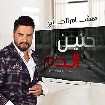 Hanin El Dam (series)