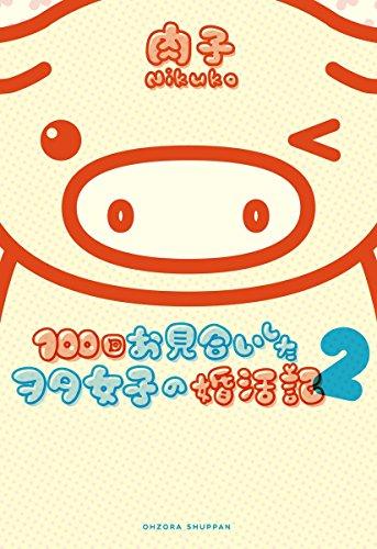 100回お見合いしたヲタ女子の婚活記 2 (Next comics)