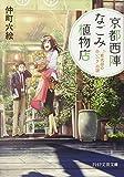京都西陣なごみ植物店 「紫式部の白いバラ」の謎 (PHP文芸文庫)