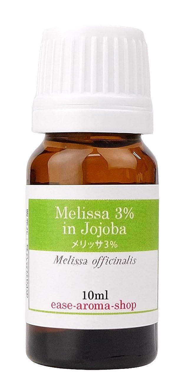 閉じるオピエート何もないease アロマオイル エッセンシャルオイル 3%希釈 メリッサ 3% 10ml  AEAJ認定精油