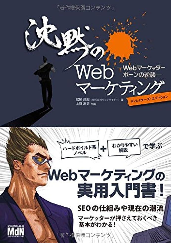 見通し変装した神の沈黙のWebマーケティング ?Webマーケッター ボーンの逆襲? ディレクターズ?エディション