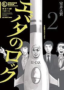 エバタのロック(2) (ビッグコミックス)