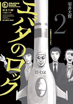 [室井大資]のエバタのロック(2) (ビッグコミックス)