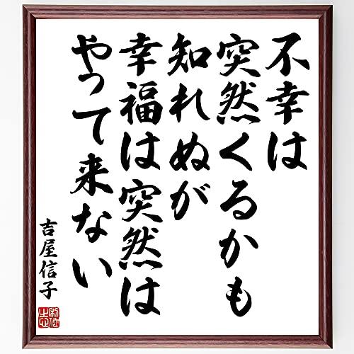 吉屋信子の名言書道色紙『不幸は突然くるかも知れぬが、幸福は突然はやって来ない』額付き/受注後直筆(千言堂)Y0227