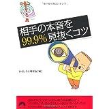 相手の本音を99.9%見抜くコツ (青春文庫)