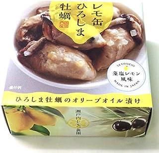 ヤマトフーズ レモ缶ひろしま牡蠣 オリーブオイル漬け 65g(固形量40g)