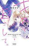 キスで起こして。 1 (りぼんマスコットコミックス)