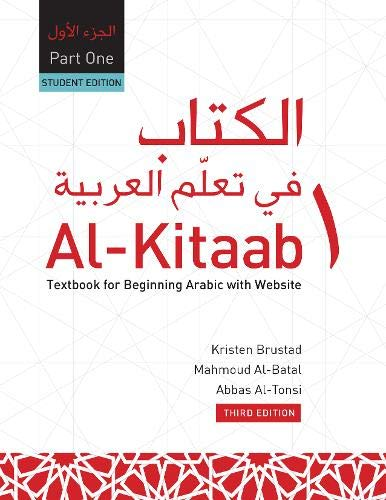 Al-Kitaab fii Ta'allum al-'Arabiyya - A Textbook for Beginning Arabic: Part One (Paperback, Third Edition) (Arabic Edition)