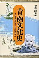 青函文化史―初めて綴られた日本北辺の文化動向
