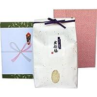 [夏ギフト]新潟県産コシヒカリ 2キロ(アイガモ農法)[米袋:白 包装紙:鹿の子]