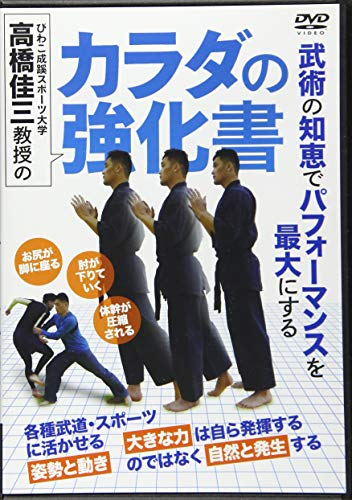 DVD 高橋佳三教授のカラダの強化書 (<DVD>)