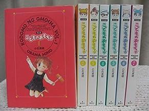 完全版 こどものおもちゃ コミック 全7巻完結セット (集英社ガールズコミックス)