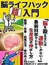 脳ライフハック超入門: 「脳を鍛えるには運動しかない!」最新科学で分かる生産性の伸ばし方【自己啓発】【問題解決】【結果の出し方】