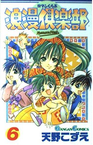 浪漫倶楽部 第6巻 (ガンガンコミックス)