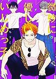 微妙に優しいいじめっ子(4) (KCデラックス)