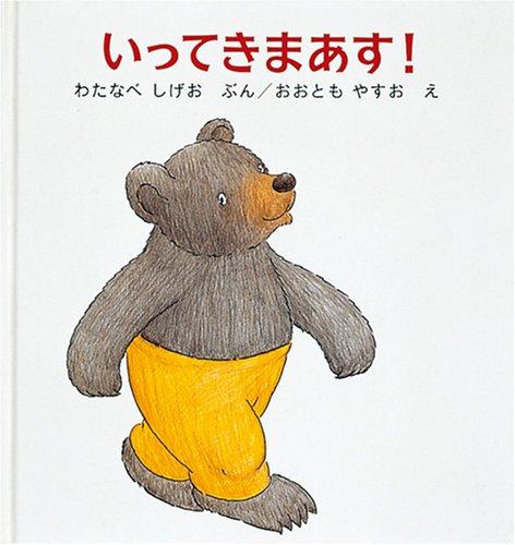 いってきまあす! (幼児絵本シリーズ)