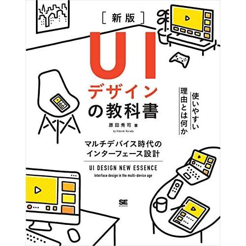 UIデザインの教科書