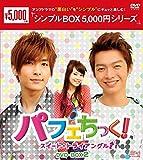 パフェちっく!~スイート・トライアングル~ DVD-BOX2<シンプルBOX 5,000円シリーズ> image