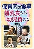 保育園の食事 離乳食から幼児食まで