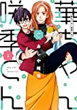 華ちゃんと咲季くん 1 (ジーンLINEコミックス)