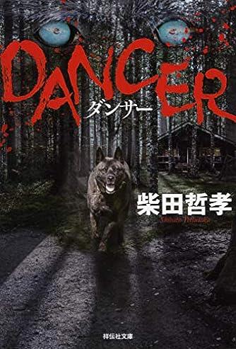 DANCER (祥伝社文庫)