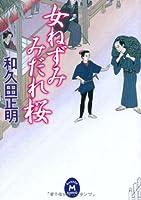 女ねずみ みだれ桜 (学研M文庫)