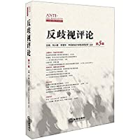 Anti-discrimination Comments (5 series)(Chinese Edition)