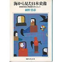 海から見た日本史像―奥能登地域と時国家を中心として (河合ブックレット)