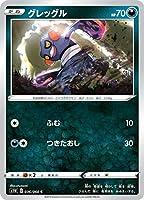 ポケモンカードゲーム S1W 036/060 グレッグル 悪 (C コモン) 拡張パック ソード