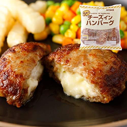 [スターゼン]チーズインハンバーグ 60個(90g×10パック) 5.4kg 業務用 大容量 冷凍 冷凍食品 レンジ ハンバーグ 国内製造 5種 チーズイン 業務用 濃厚