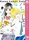 ハニーレモンソーダ 16 (りぼんマスコットコミックスDIGITAL)