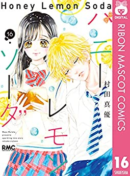 [村田真優]のハニーレモンソーダ 16 (りぼんマスコットコミックスDIGITAL)