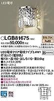 パナソニック(Panasonic) Everleds LED 壁直付型ブラケットLGB81675 (電球色)