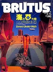 BRUTUS (ブルータス) 1987年 4月15日号