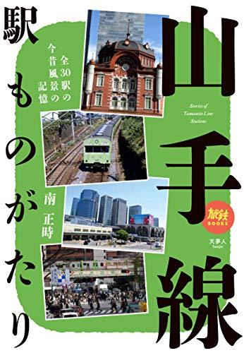旅鉄BOOKS 028 山手線駅ものがたりの詳細を見る