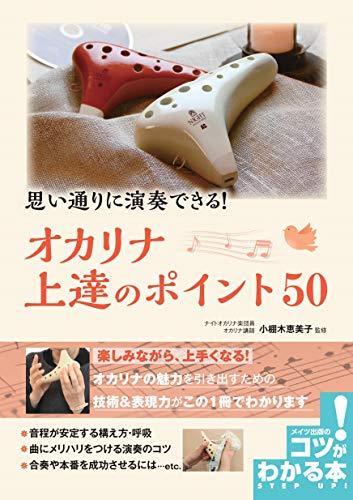 思い通りに演奏できる オカリナ 上達のポイント50 (コツがわかる本!)