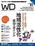 Web Designing 2019年10月号[雑誌]