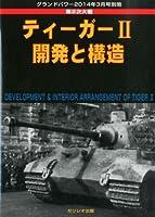 ティーガーII 開発と構造 (グランドパワー2014年3月号別冊)